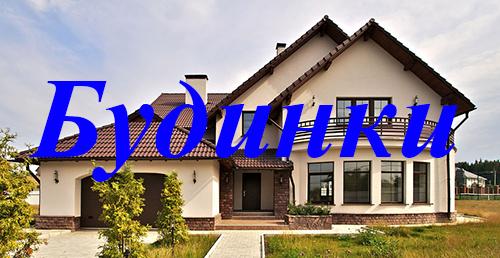 Купить дом Киевская область