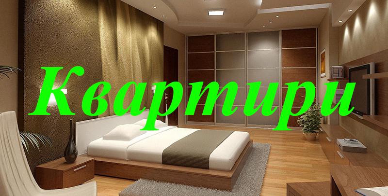 Купить квартиры Софиевская Борщаговка